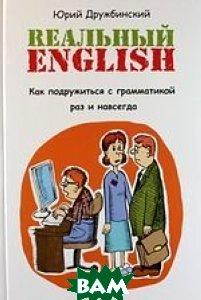 Купить Реальный English:как подружиться с грамматикой, ФЕНИКС, 978-5-222-23560-7