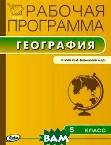 Рабочая программа по географии. 5 класс. К УМК И. И. Бариновой и др. ФГОС