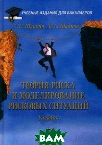 Купить Теория риска и моделирование рисковых ситуаций. Учебник для бакалавров. Гриф МО РФ, Дашков и К, А. С. Шапкин, В. А. Шапкин, 978-5-394-02170-1