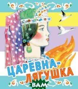 Царевна-лягушка, АСТ, Толстой А.Н., 978-5-17-078738-8  - купить со скидкой