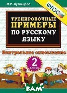 Тренировочные примеры по русскому языку. 2 класс. Контрольное списывание