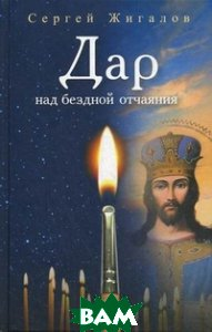 Купить Дар над бездной отчаяния, Сибирская Благозвонница, Жигалов Сергей Александрович, 978-5-91362-751-3
