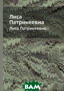Купить Лиса Патрикеевна, Нобель Пресс, 978-5-517-77103-2