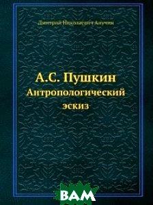 Купить А.С. Пушкин, Нобель Пресс, Д.Н. Анучин, 978-5-517-77180-3