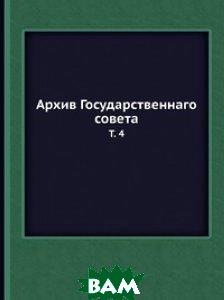 Купить Архив Государственнаго совета, Нобель Пресс, 978-5-517-82104-1
