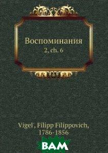 Купить Воспоминания, Нобель Пресс, Ф.Ф. Вигель, 978-5-517-83592-5