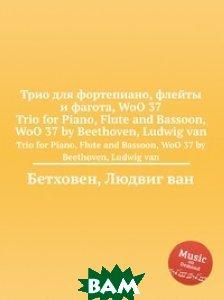 Купить Трио для фортепиано, флейты и фагота, WoO 37, Музбука, Л.В. Бетховен, 978-5-517-74640-5
