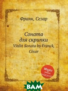 Купить Соната для скрипки, Музбука, С. Франк, 978-5-8846-1399-7
