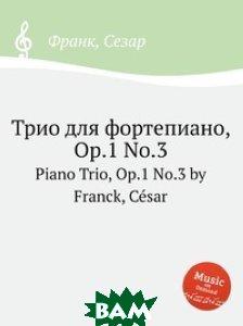 Купить Трио для фортепиано, Op.1 No.3, Музбука, С. Франк, 978-5-8846-1369-0