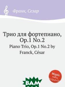 Купить Трио для фортепиано, Op.1 No.2, Музбука, С. Франк, 978-5-8846-1368-3