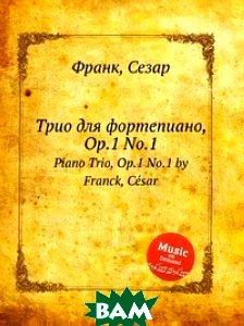 Купить Трио для фортепиано, Op.1 No.1, Музбука, С. Франк, 978-5-8846-1367-6
