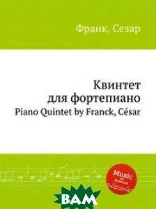 Купить Квинтет для фортепиано, Музбука, С. Франк, 978-5-8846-1366-9
