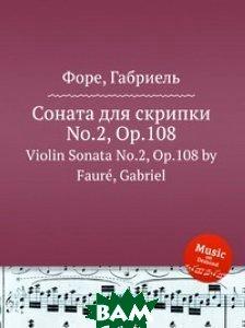 Купить Соната для скрипки No.2, Op.108, Музбука, Г. Форе, 978-5-8846-0268-7