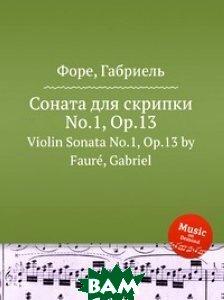 Купить Соната для скрипки No.1, Op.13, Музбука, Г. Форе, 978-5-8846-0267-0