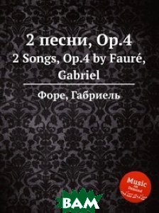Купить 2 песни, Op.4, Музбука, Г. Форе, 978-5-8846-0238-0