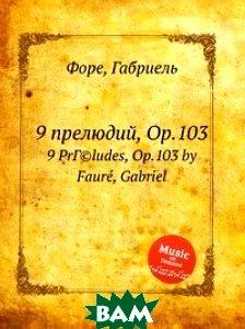 Купить 9 прелюдий, Op.103, Музбука, Г. Форе, 978-5-8846-0224-3