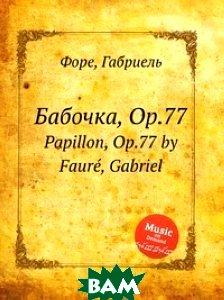 Купить Бабочка, Op.77, Музбука, Г. Форе, 978-5-8846-0210-6