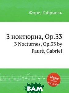 Купить 3 ноктюрна, Op.33, Музбука, Г. Форе, 978-5-8846-0207-6
