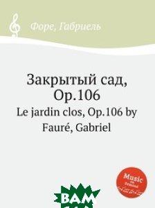 Купить Закрытый сад, Op.106, Музбука, Г. Форе, 978-5-8846-0190-1