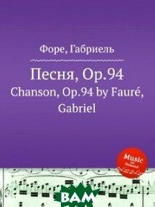 Купить Песня, Op.94, Музбука, Г. Форе, 978-5-8846-0171-0