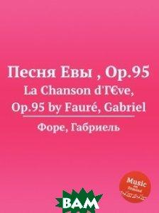 Купить Песня Евы, Op.95, Музбука, Г. Форе, 978-5-8846-0170-3