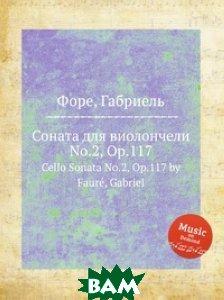 Купить Соната для виолончели No.2, Op.117, Музбука, Г. Форе, 978-5-8846-0169-7