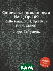 Купить Соната для виолончели No.1, Op.109, Музбука, Г. Форе, 978-5-8846-0168-0