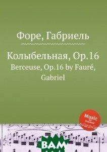 Купить Колыбельная, Op.16, Музбука, Г. Форе, 978-5-8846-0163-5