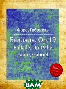 Купить Баллада, Op.19, Музбука, Г. Форе, 978-5-8846-0150-5