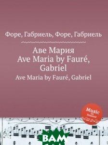Купить Аве Мария, Музбука, Г. Форе, 978-5-8846-0148-2