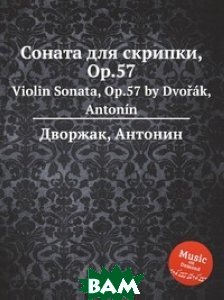 Купить Соната для скрипки, Op.57, Музбука, А. Дворжак, 978-5-8845-9301-5