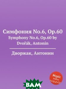 Симфония No. 6, Op. 60