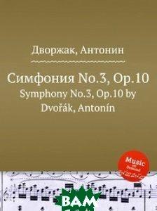 Купить Симфония No.3, Op.10, Музбука, А. Дворжак, 978-5-8845-9288-9