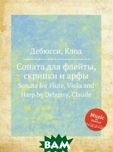Купить Соната для флейты, скрипки и арфы, Музбука, К. Дебюсси, 978-5-517-74796-9