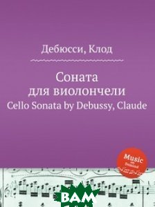 Соната для виолончели, Музбука, К. Дебюсси, 978-5-517-74735-8  - купить со скидкой