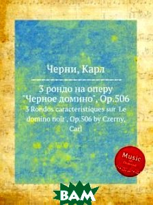 Купить 3 рондо на оперу Черное домино, Op.506, Музбука, К. Черни, 978-5-8845-7483-0