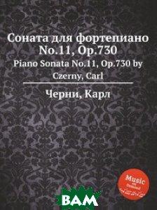 Купить Соната для фортепиано No.11, Op.730, Музбука, К. Черни, 978-5-8845-7452-6