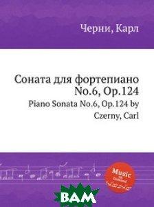 Купить Соната для фортепиано No.6, Op.124, Музбука, К. Черни, 978-5-8845-7449-6