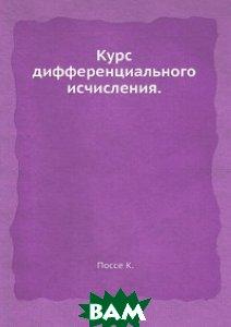 Купить Курс дифференциального исчисления, ЁЁ Медиа, К. Поссе, 978-5-458-28367-0