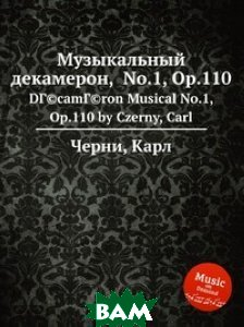 Купить Музыкальный декамерон, No.1, Op.110, Музбука, К. Черни, 978-5-8845-7392-5