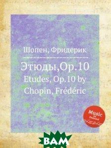 Этюды,Op. 10