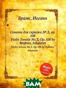 Купить Соната для скрипки .3, ор.108, Музбука, И. Брамс, 978-5-517-73677-2