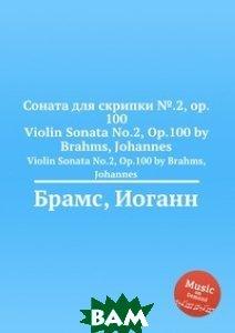 Купить Соната для скрипки .2, ор.100, Музбука, И. Брамс, 978-5-517-73676-5