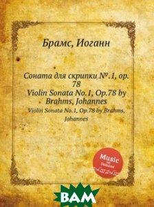 Купить Соната для скрипки .1, ор.78, Музбука, И. Брамс, 978-5-517-73675-8