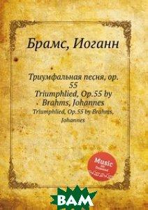 Купить Триумфальная песня, ор.55, Музбука, И. Брамс, 978-5-517-73665-9
