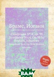 Купить Симфония .4, ор.98, Музбука, И. Брамс, 978-5-517-73659-8