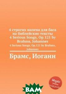 4 строгих напева для баса на библейские тексты, ор. 121