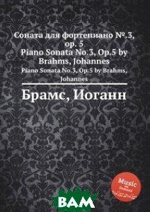 Купить Соната для фортепиано .3, ор.5, Музбука, И. Брамс, 978-5-517-73607-9