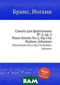 Купить Соната для фортепиано .2, ор.2, Музбука, И. Брамс, 978-5-517-73606-2