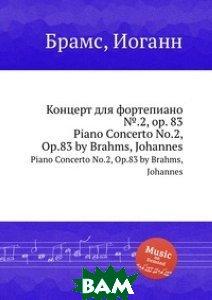 Концерт для фортепиано . 2, ор. 83